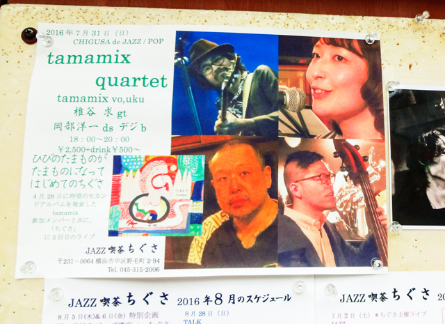 f:id:tanazashi:20160729174757j:plain