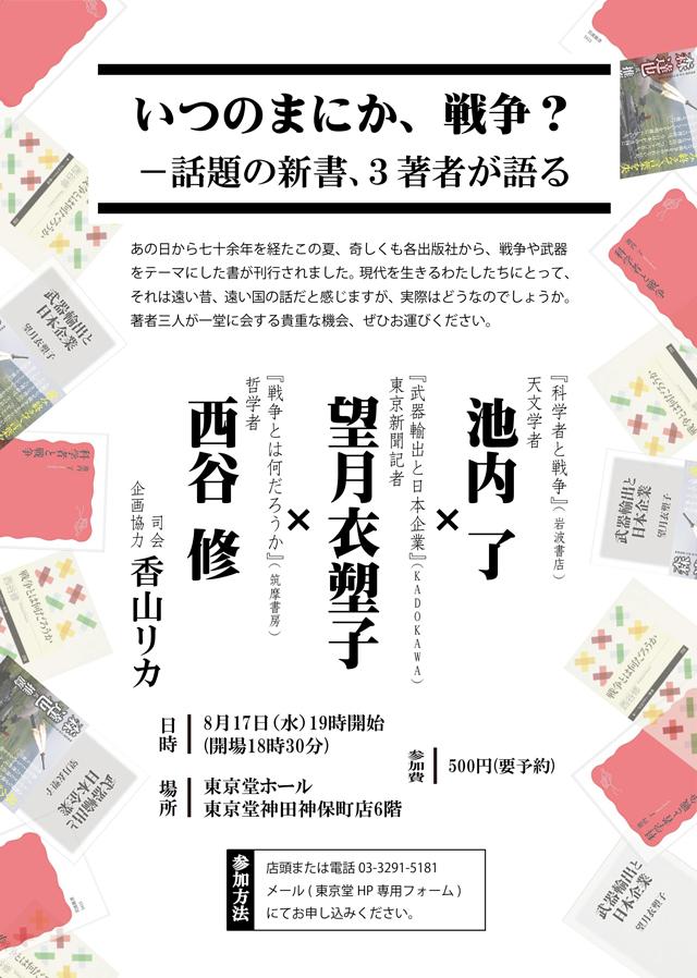 f:id:tanazashi:20160818121632j:plain