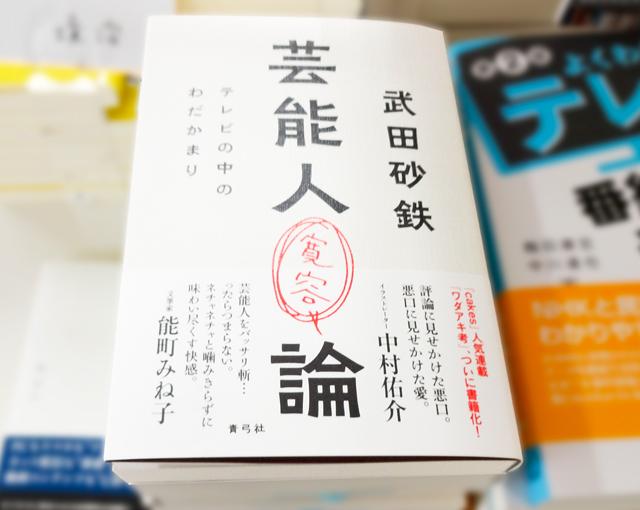f:id:tanazashi:20160819125259j:plain