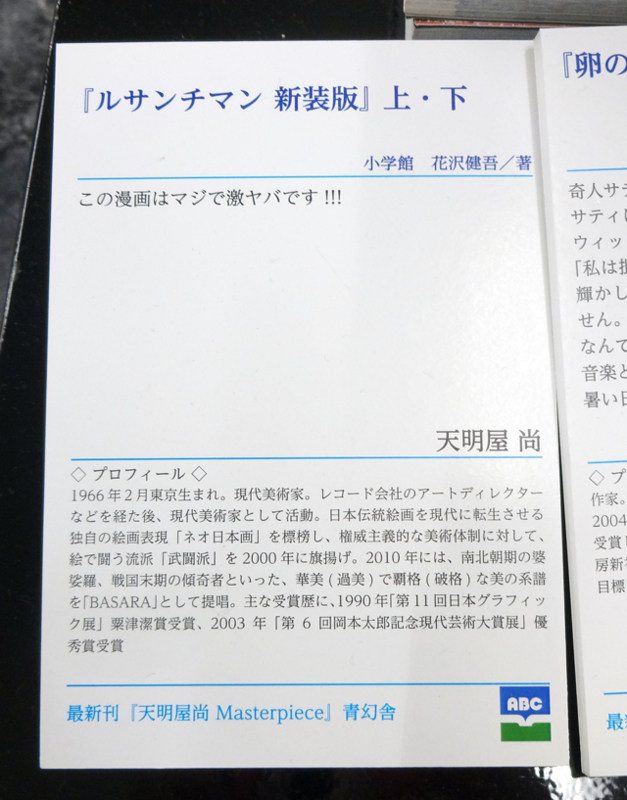 f:id:tanazashi:20160828104458j:plain