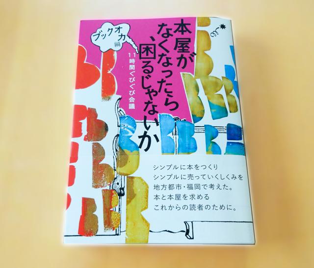 f:id:tanazashi:20161014223910j:plain