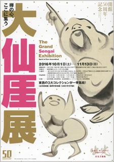 f:id:tanazashi:20161101222103j:plain