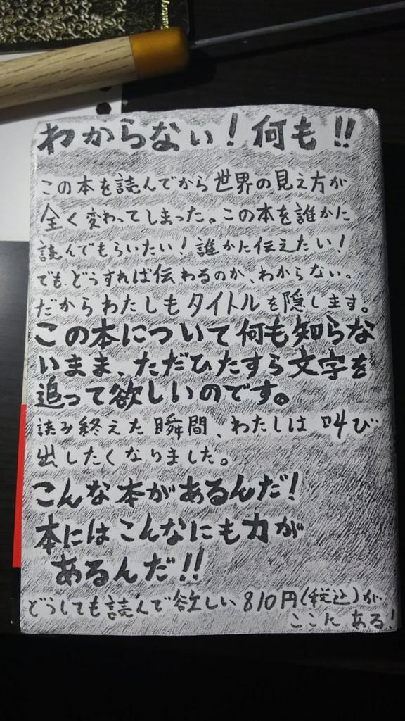 f:id:tanazashi:20161102102006j:plain