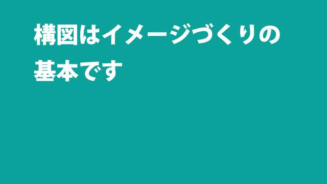 f:id:tanazashi:20161118151503j:plain