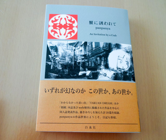 f:id:tanazashi:20170104173225j:plain