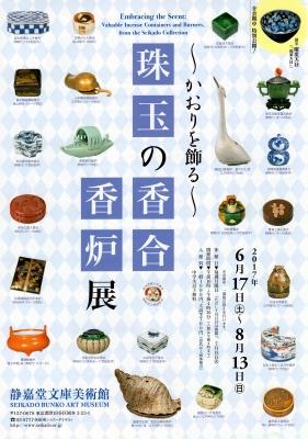 f:id:tanazashi:20170717125318j:plain