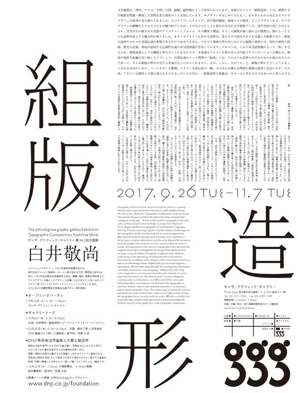 f:id:tanazashi:20170928213133j:plain