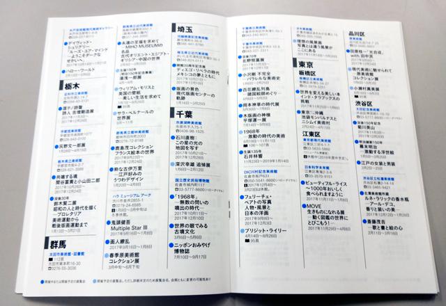 f:id:tanazashi:20171128175618p:plain