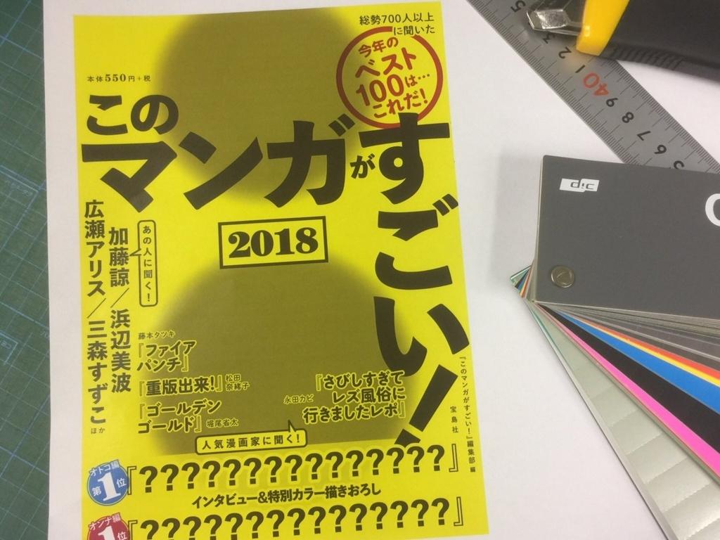 f:id:tanazashi:20171202095550j:plain