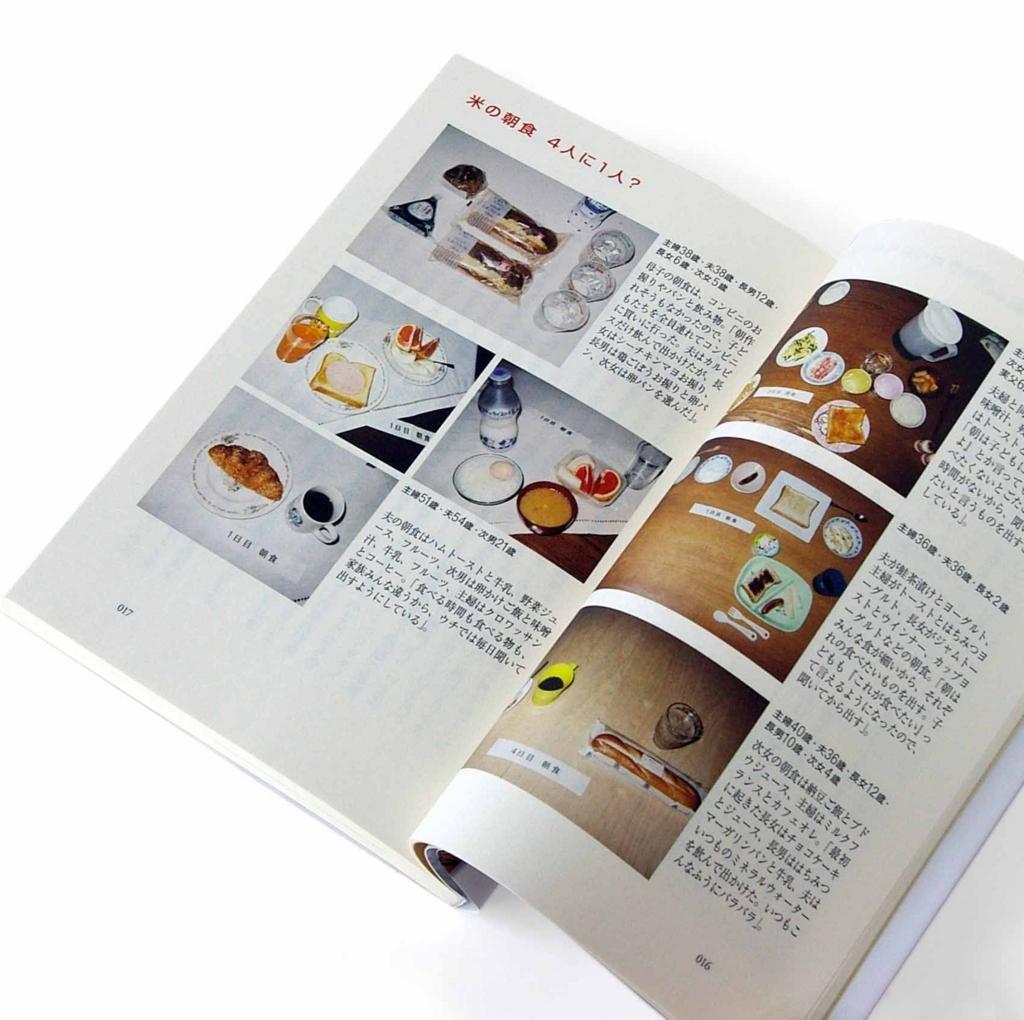 f:id:tanazashi:20171207170916j:plain
