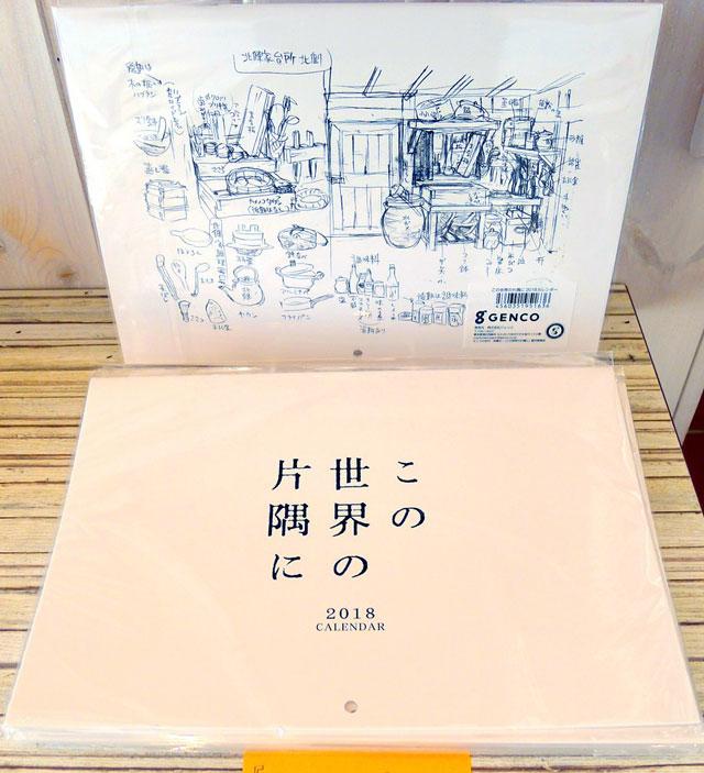 f:id:tanazashi:20171226210714j:plain