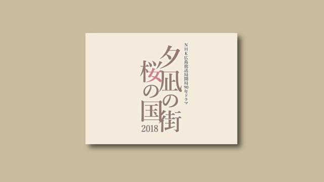 f:id:tanazashi:20180726171445j:plain