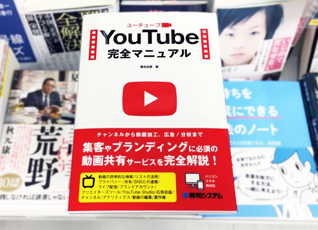 桑名由美「YouTube完全マニュアル」 , 本屋は燃えているか
