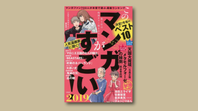 f:id:tanazashi:20181211115137j:plain