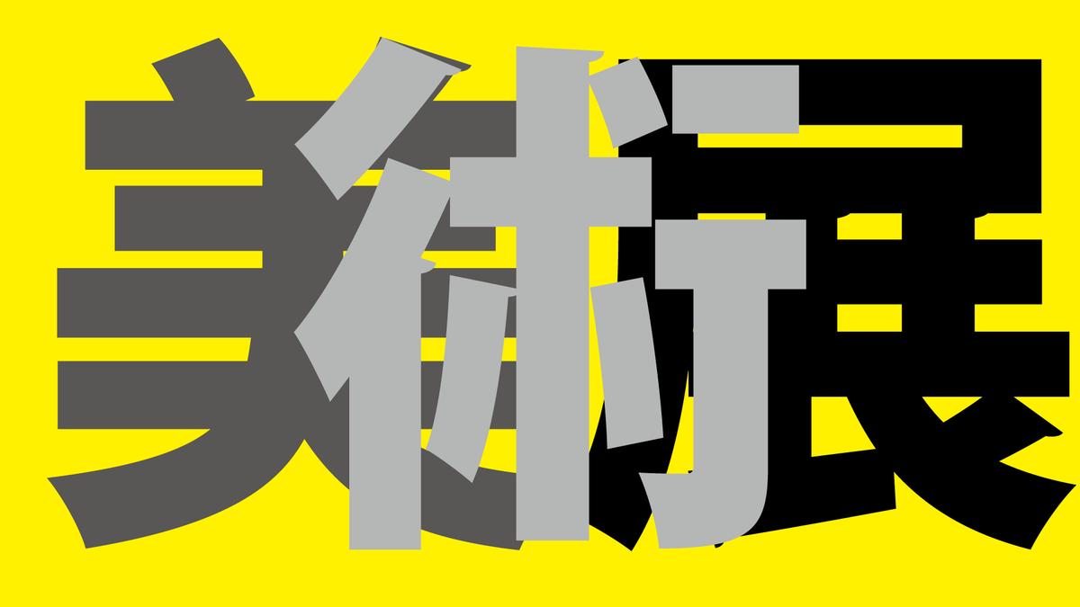 f:id:tanazashi:20191205230309p:plain