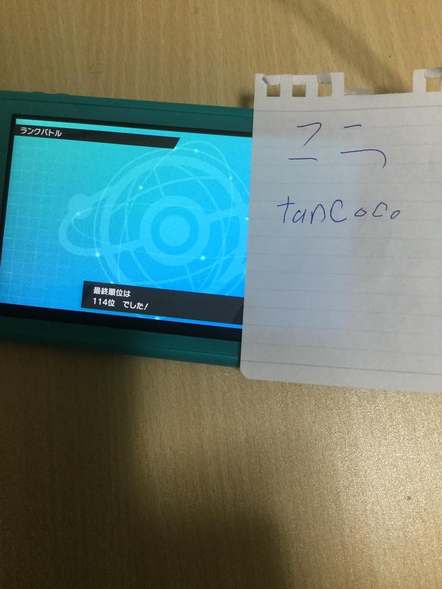 f:id:tancoco:20200506214000j:plain