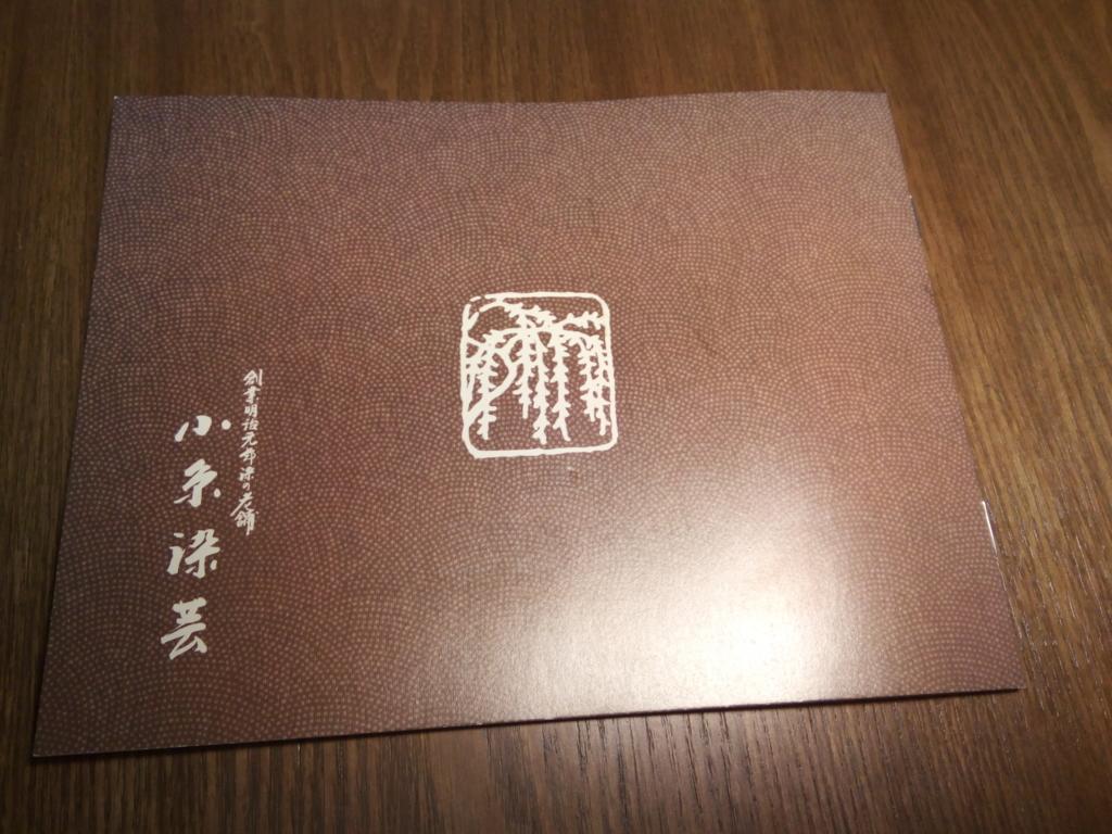 f:id:tane_kimono:20170212223404j:plain