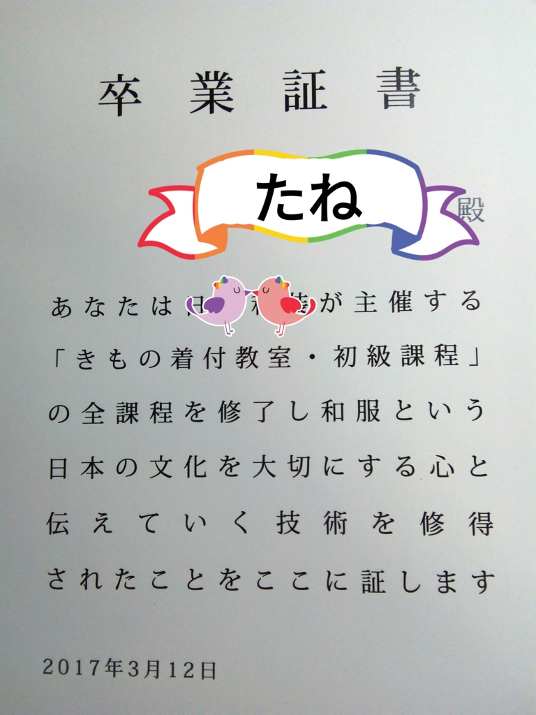 f:id:tane_kimono:20170315221404j:plain