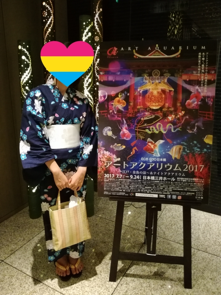 f:id:tane_kimono:20170729114332j:plain