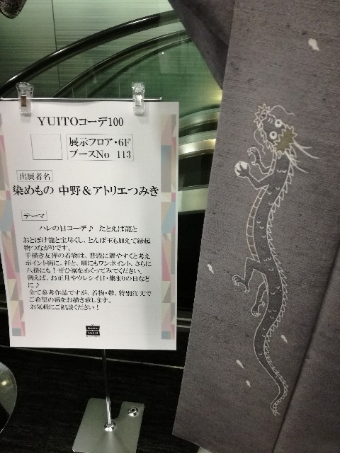 f:id:tane_kimono:20171008070756j:image