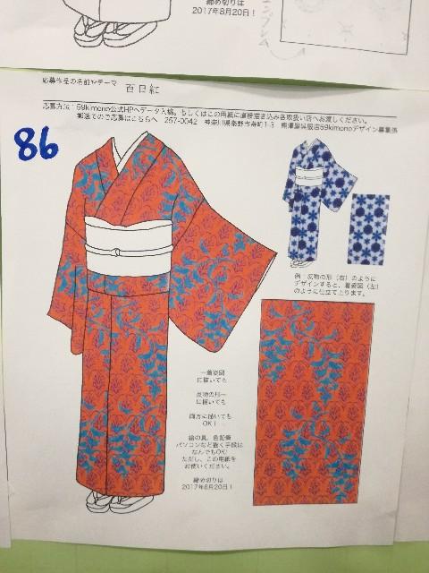 f:id:tane_kimono:20171008071308j:image