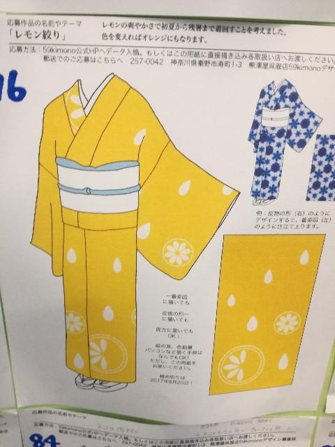 f:id:tane_kimono:20171008071320j:image