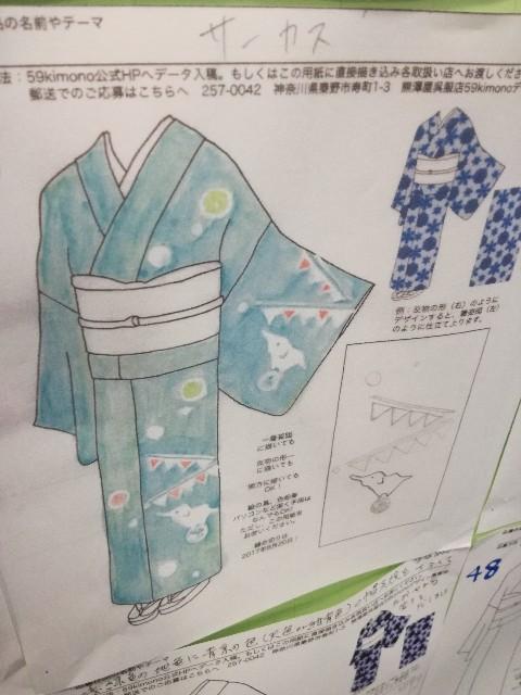 f:id:tane_kimono:20171008071331j:image