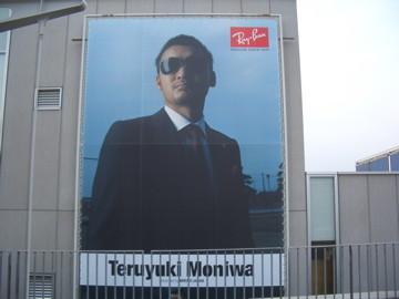 其の男Moniwaにつき