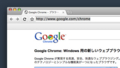 Google Chrome Official Build