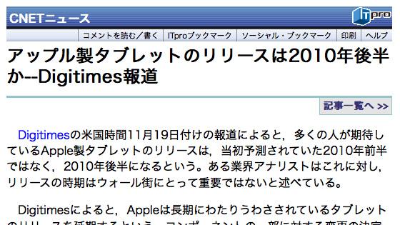 f:id:tanemori:20091123132550j:image