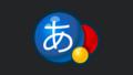 Google 日本語入力 beta