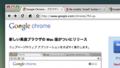Google Chrome for Mac Beta