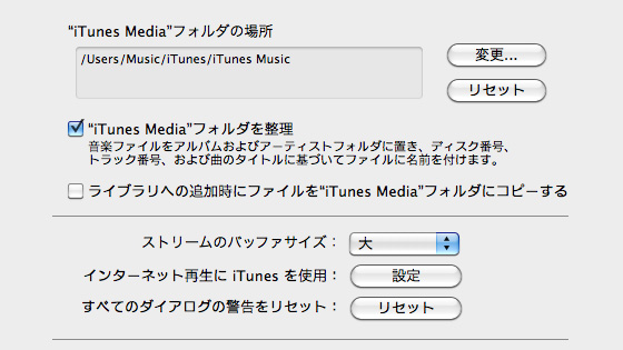 """ライブラリへの追加時にファイルを""""iTunes Music""""フォルダにコピーする"""
