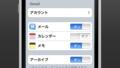 メモアプリと Gmail の同期