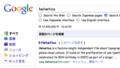 Google de Helvetica