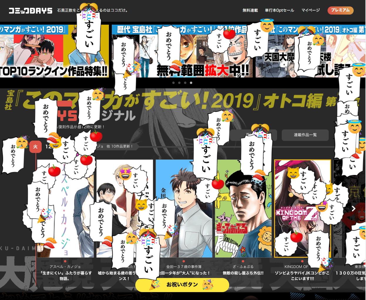 コミックDAYS - このマンガがすごい!
