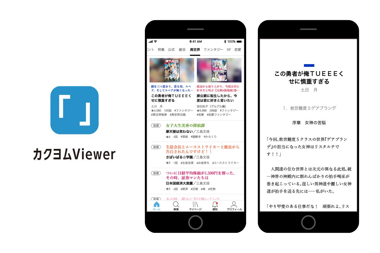 カクヨム App