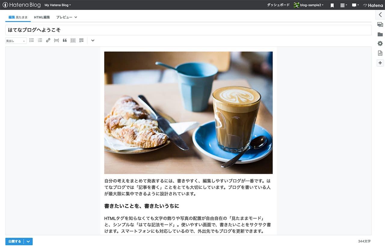 はてなブログ - 編集画面