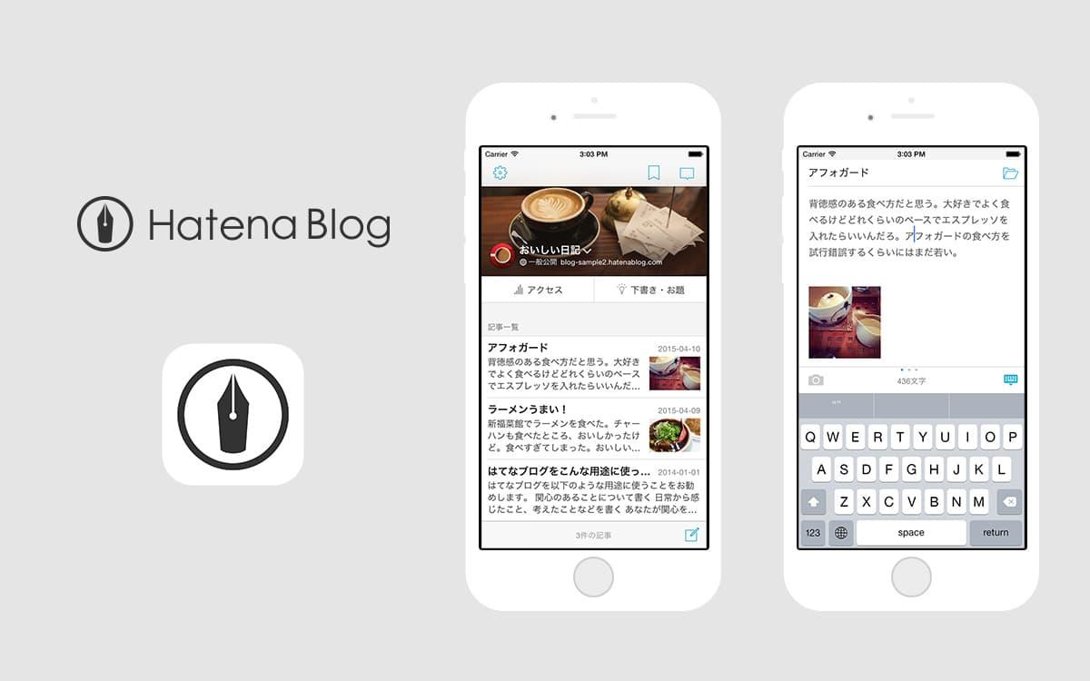 はてなブログ App