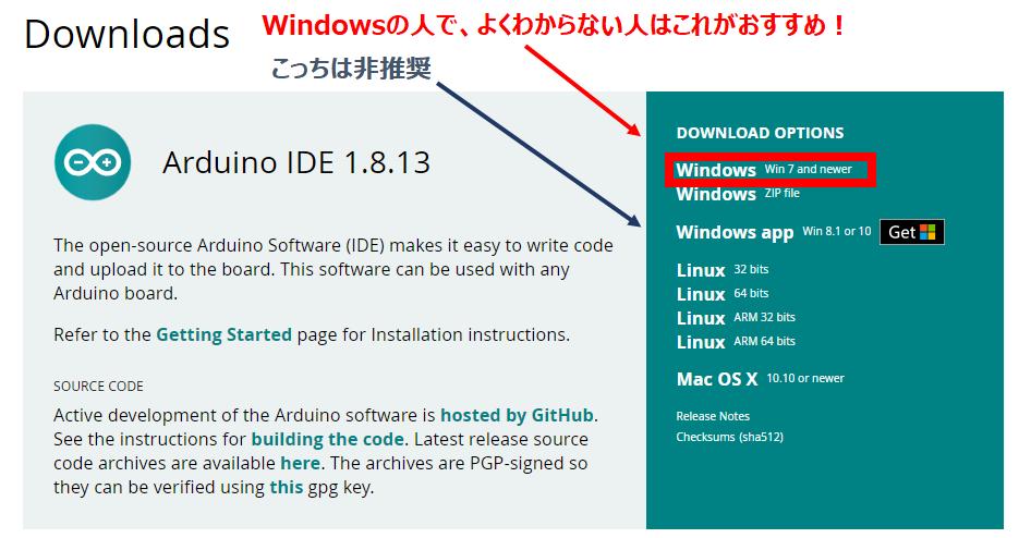 Arduino公式Webでのダウンロードリンクの場所