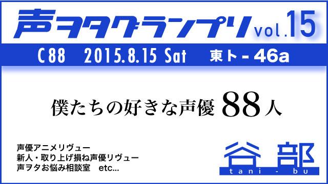 """C88 2日目 8月15日 土曜日 東地区""""ト""""ブロック−46a<br> 声ヲタグランプリvol.15"""