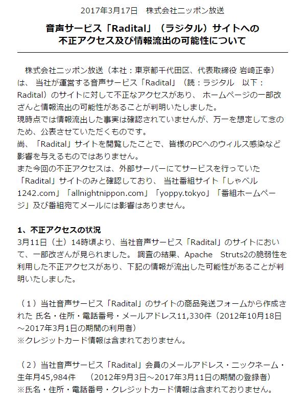 f:id:tanigawa:20170320074248p:plain