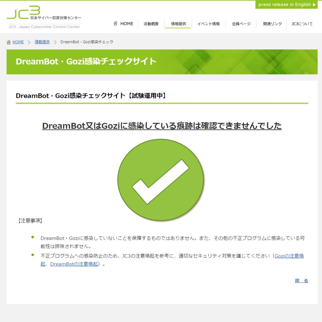 f:id:tanigawa:20170320150943p:plain