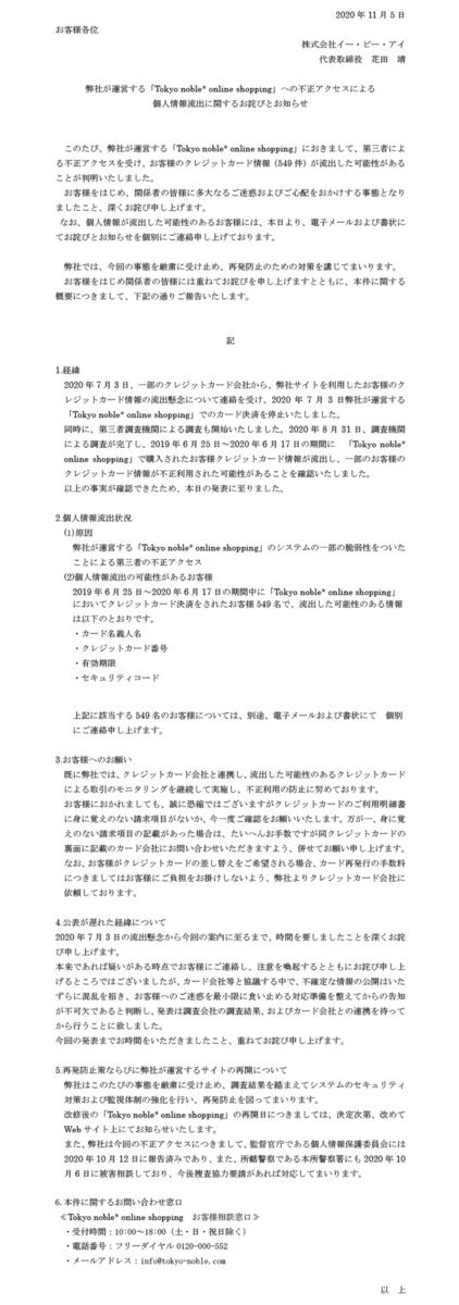f:id:tanigawa:20201106041707p:plain