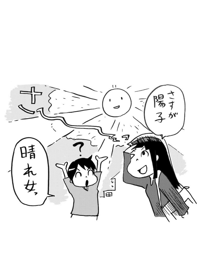 f:id:tanigawa_kagerou:20170907001403j:image