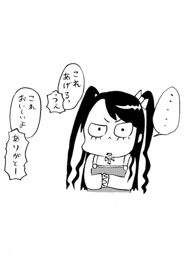 f:id:tanigawa_kagerou:20170917181401j:image