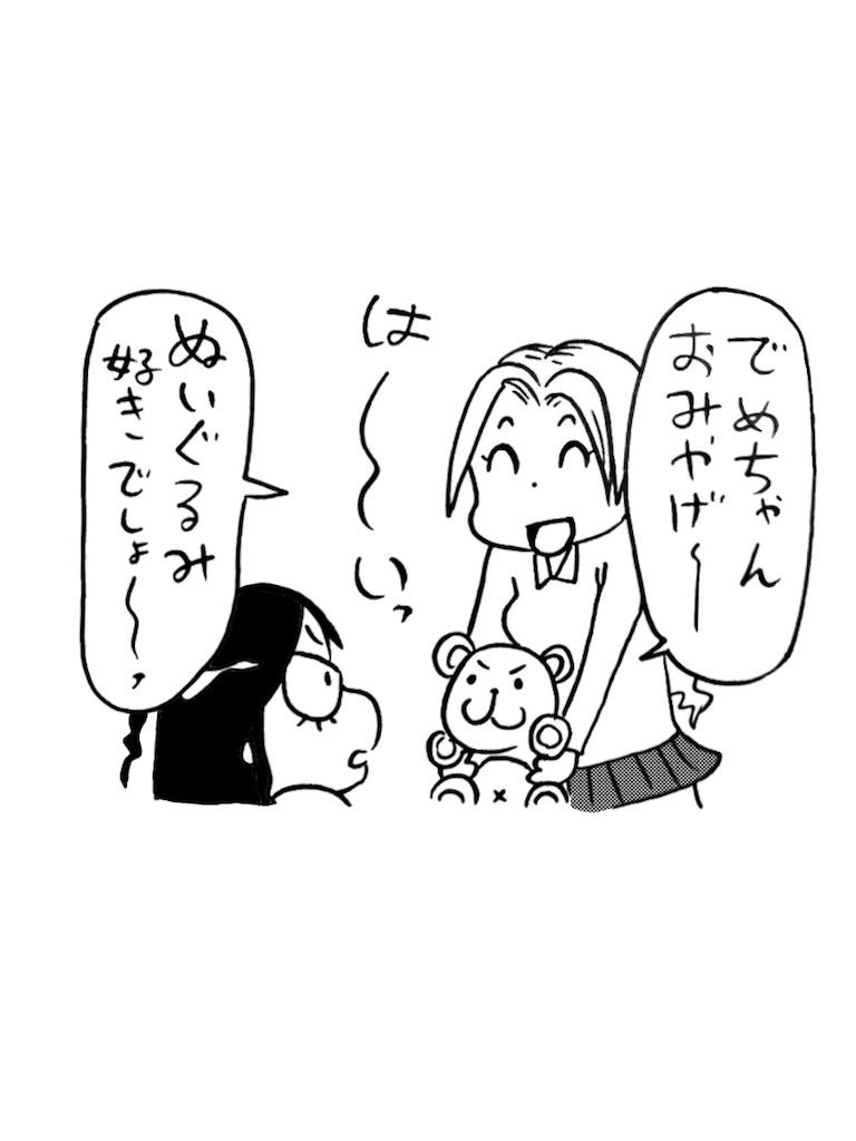 f:id:tanigawa_kagerou:20171001215949j:image