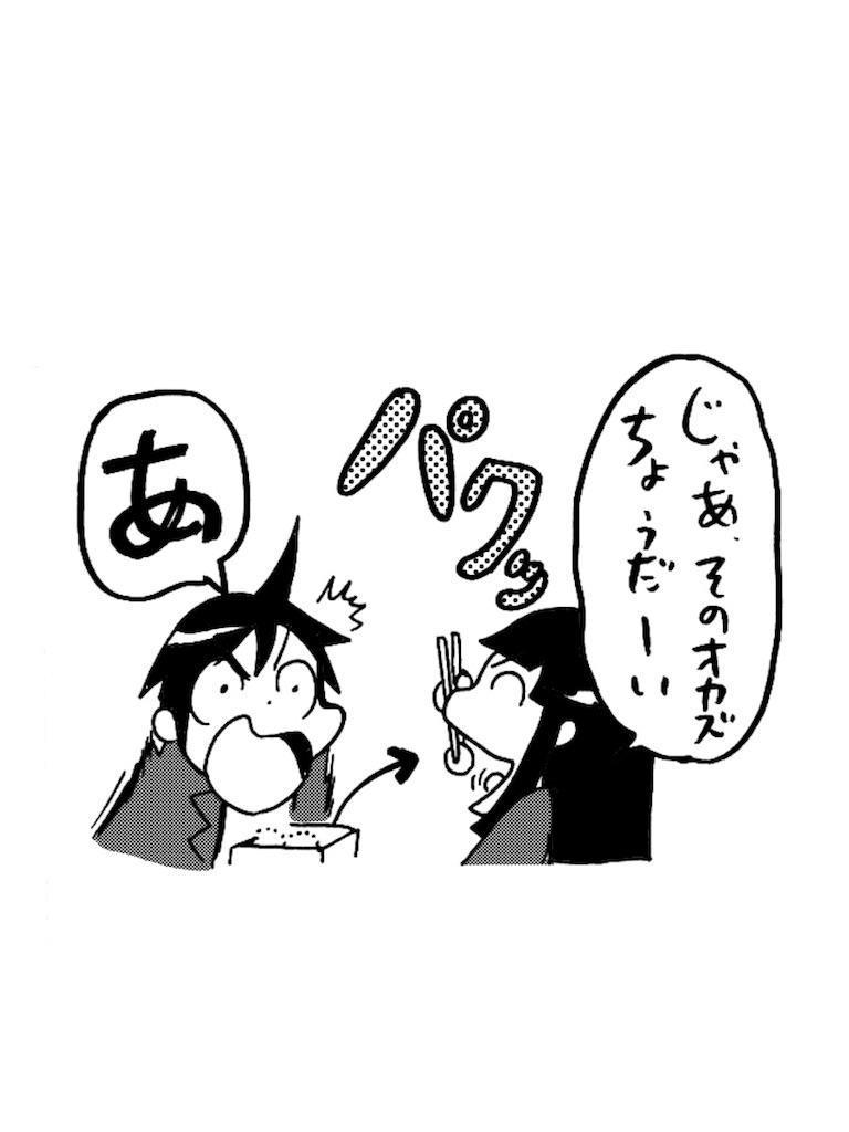 f:id:tanigawa_kagerou:20171203175310j:image