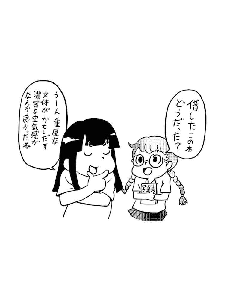 f:id:tanigawa_kagerou:20180527232808p:image
