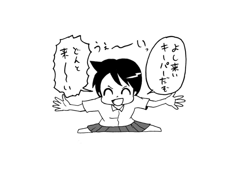 f:id:tanigawa_kagerou:20180707084834p:image